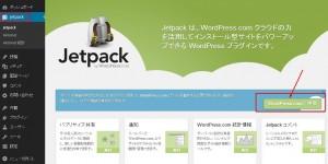 Wordpress.comと自分のサイトのWPを連携